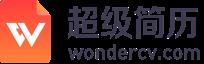 超级简历WonderCV_LOGO