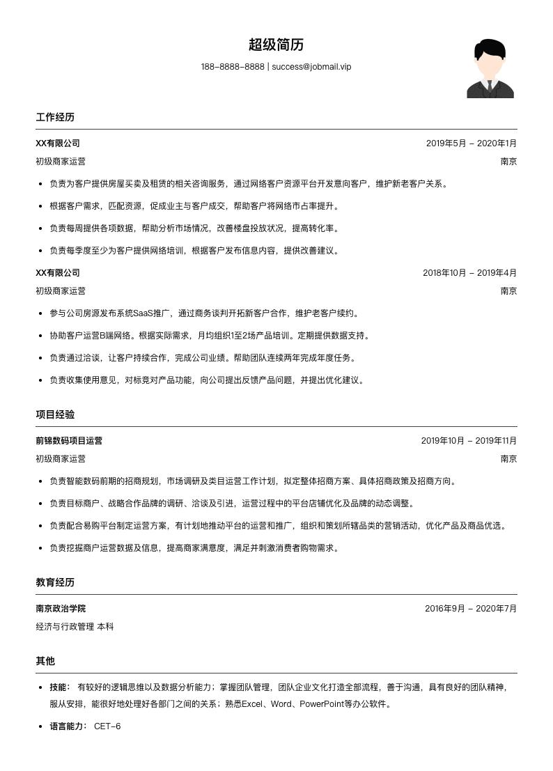 初级商家运营(适合应届生)简历模板