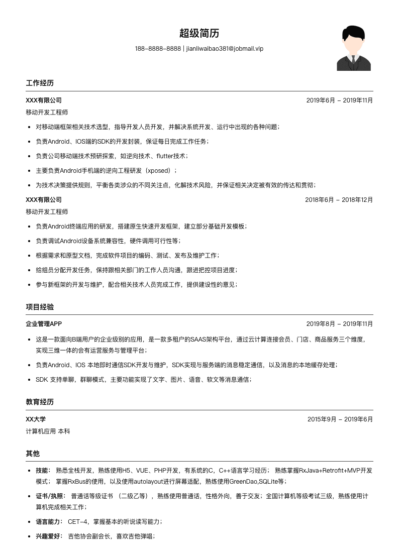 移动开发工程师(适合校招)简历模板