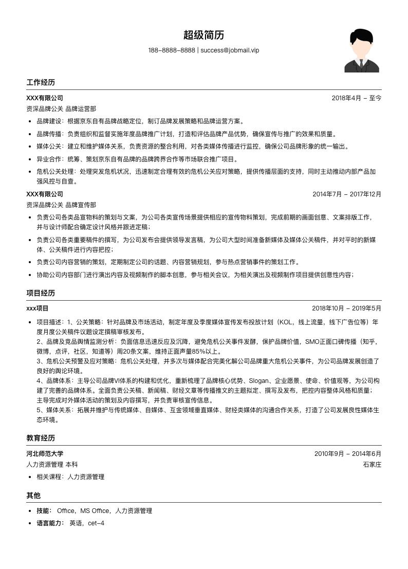 资深品牌公关简历模板