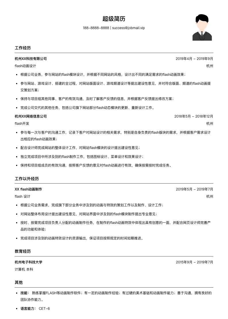 Flash开发工程师(适合实习生)简历模板