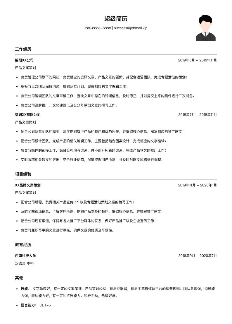 初级产品文案策划(适合应届生)简历模板