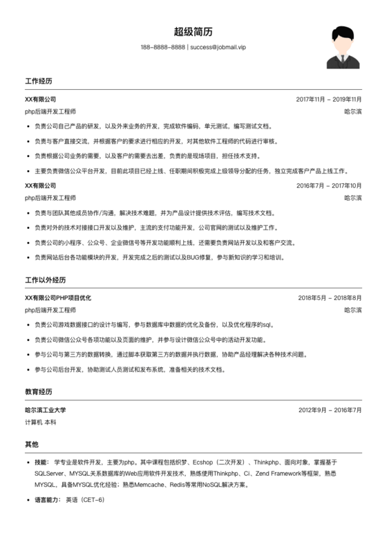 php后端开发工程师简历模板