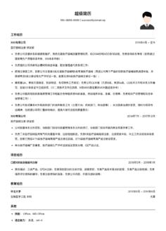 医疗器械注册简历模板