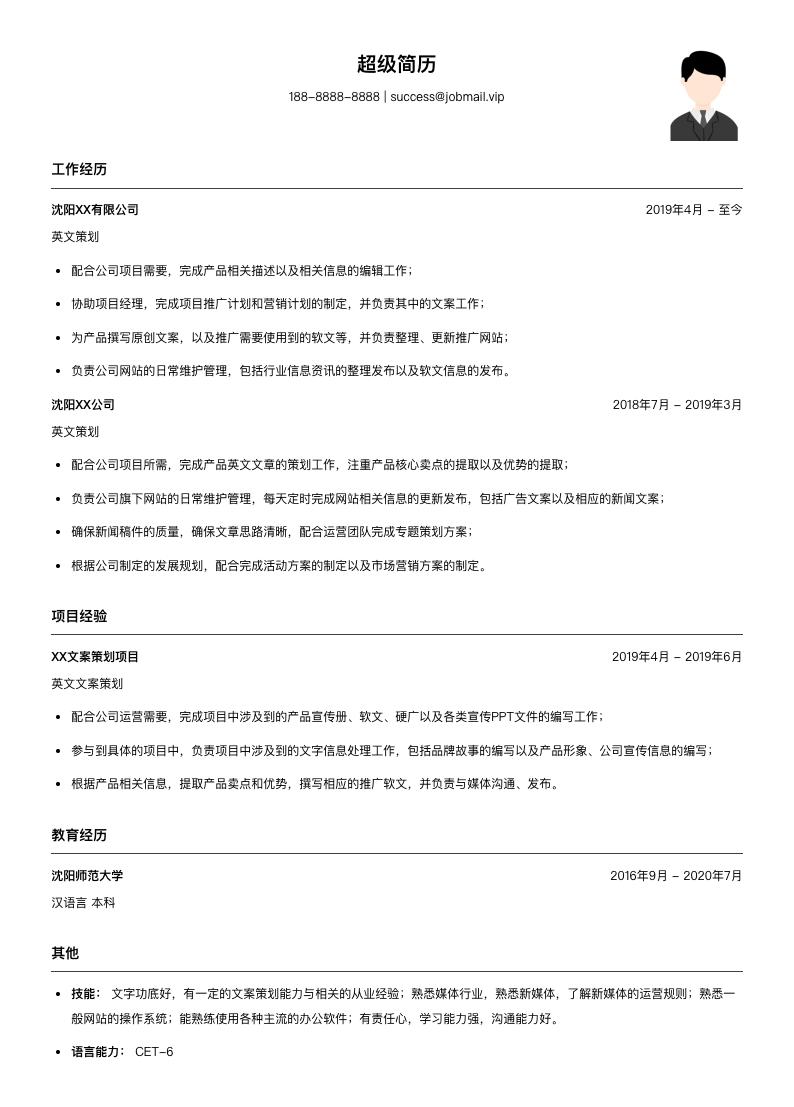 初级英文文案策划(适合应届生)简历模板