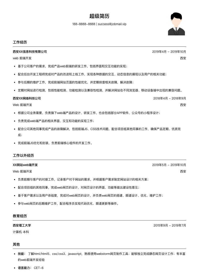 web前端html5(适合实习生)简历模板