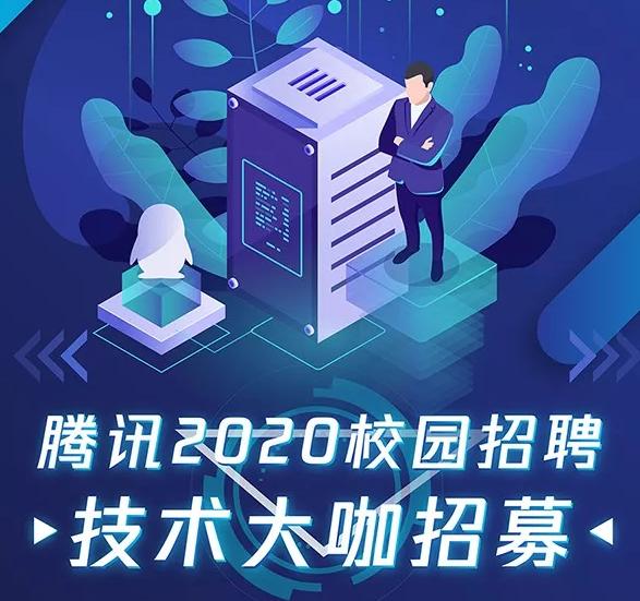 腾讯2020校园招聘技术大咖招募