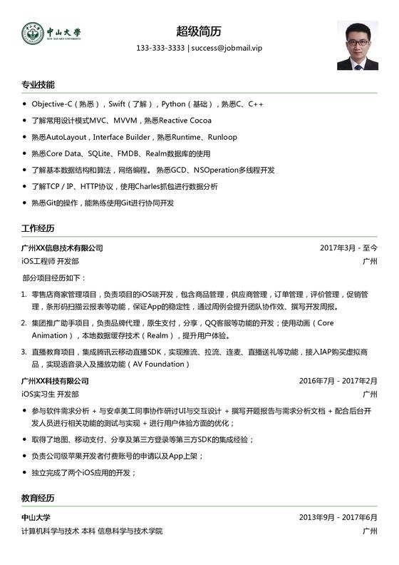 iOS开发简历模板