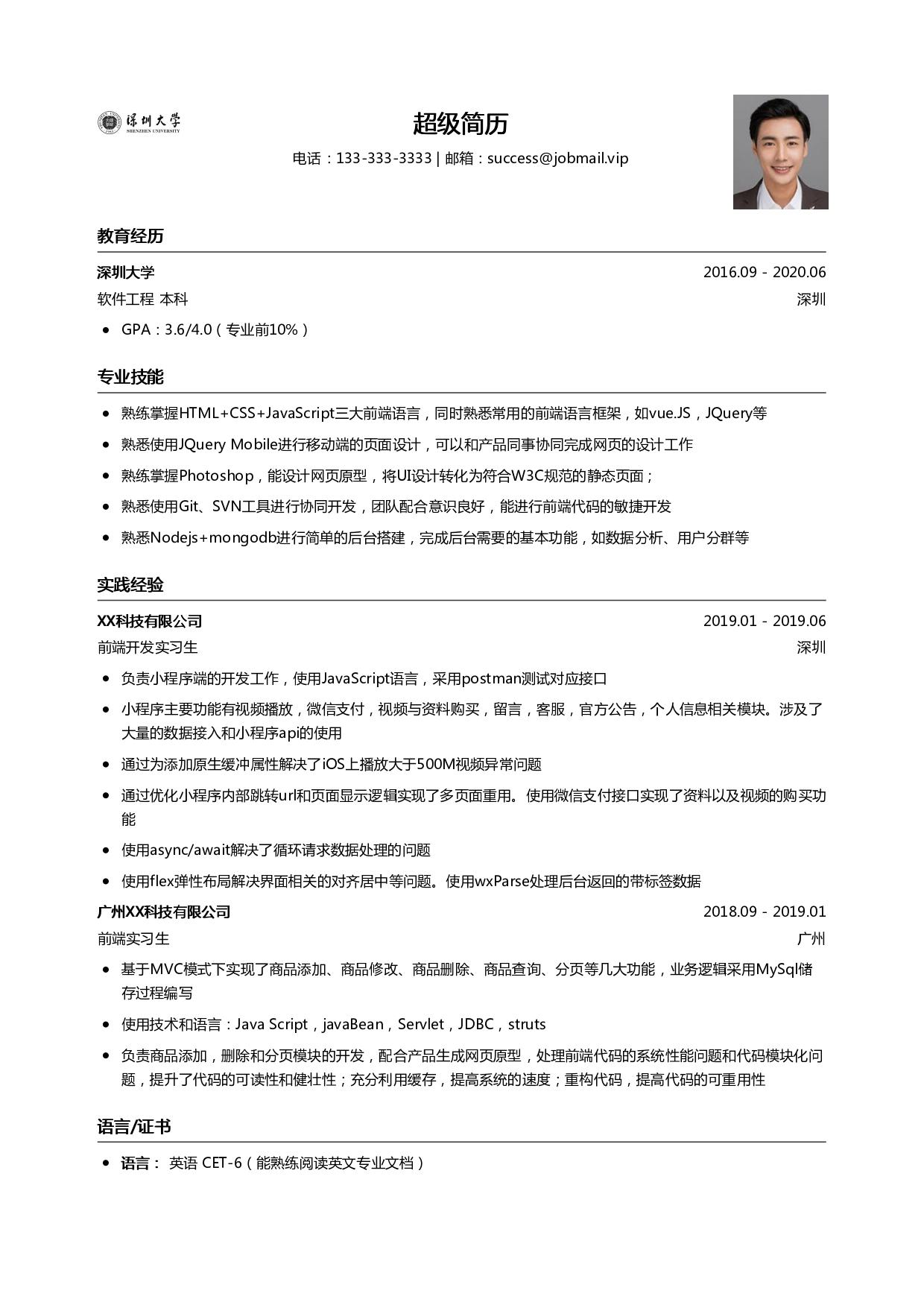 Web前端工程师简历模板(应届生)