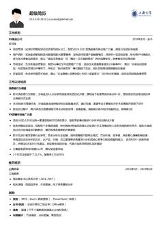大学生简历模板(市场营销类)