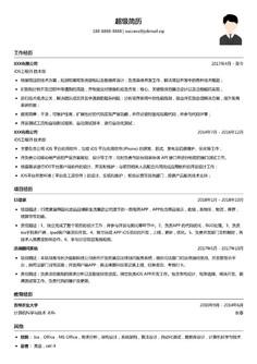 iOS工程师简历模板