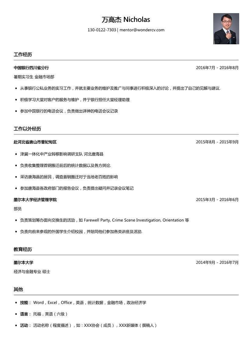 中国银行四川省分行_暑期实习生