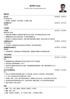 广发证券_暑期实习生