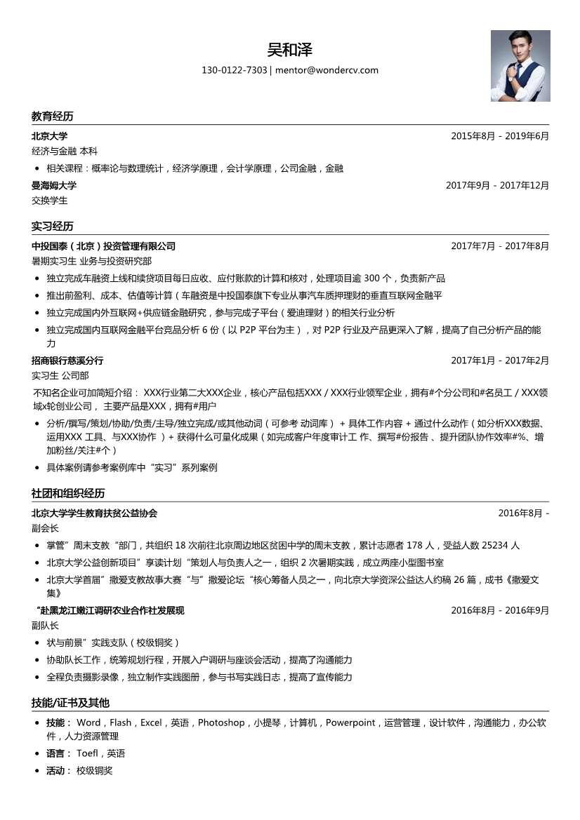 中投国泰(北京)投资_暑期实习生
