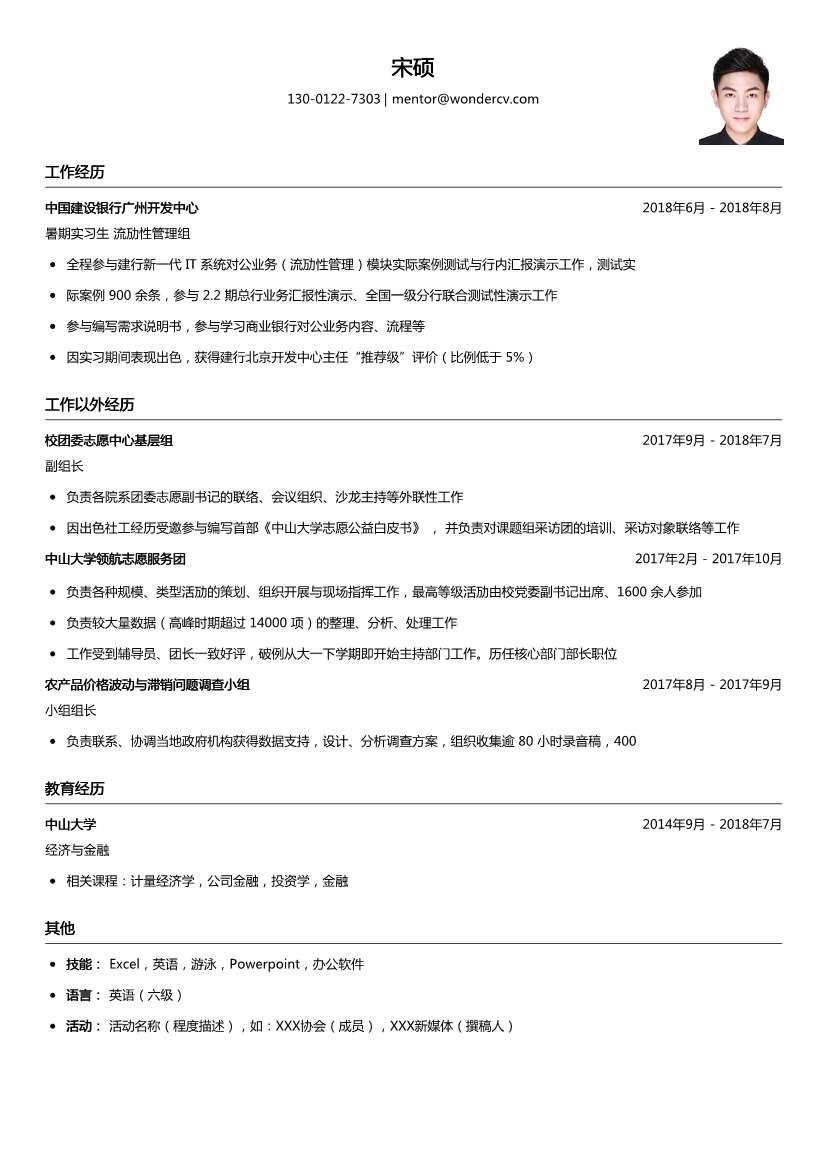 中国建设银行广州开发中心_暑期实习生