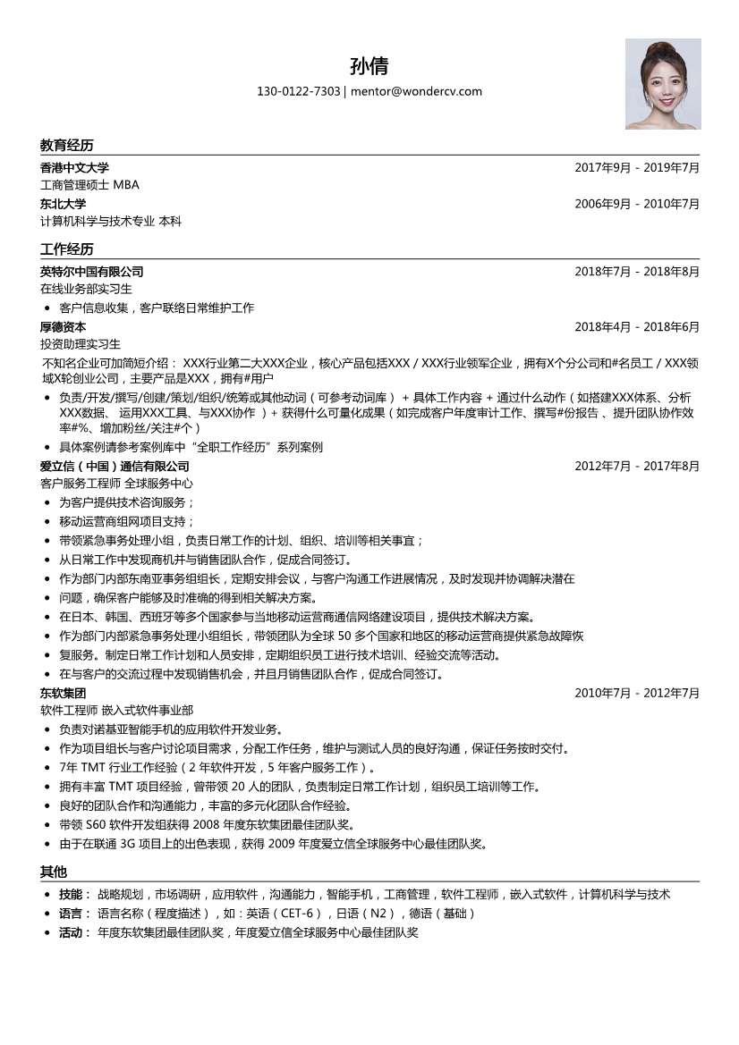 英特尔中国_在线业务部实习生