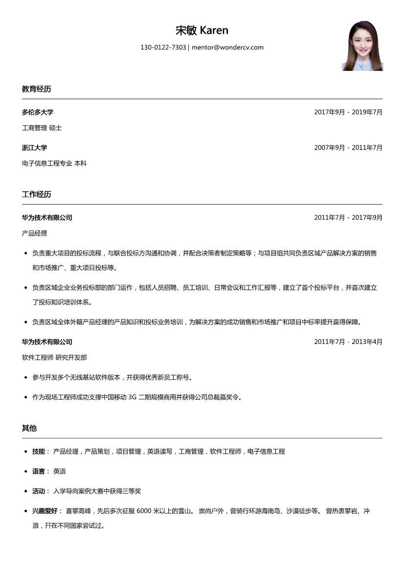 华为_产品经理