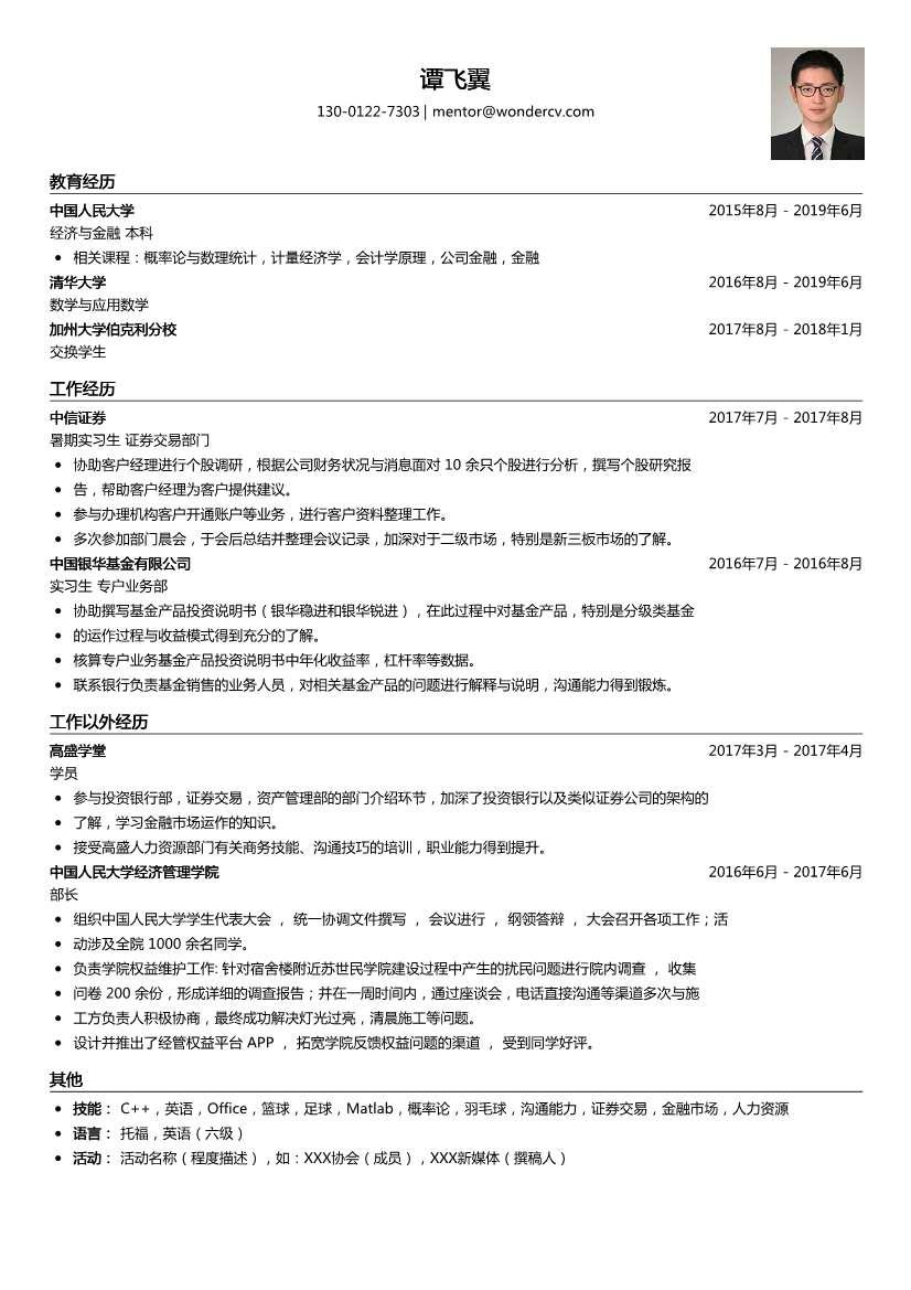 中信证券_暑期实习生