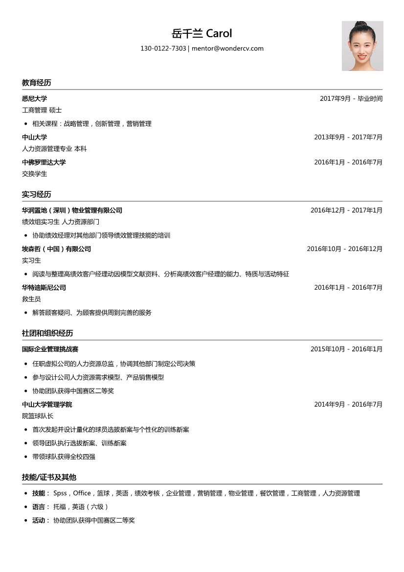 华润置地(深圳)物业_绩效组实习生