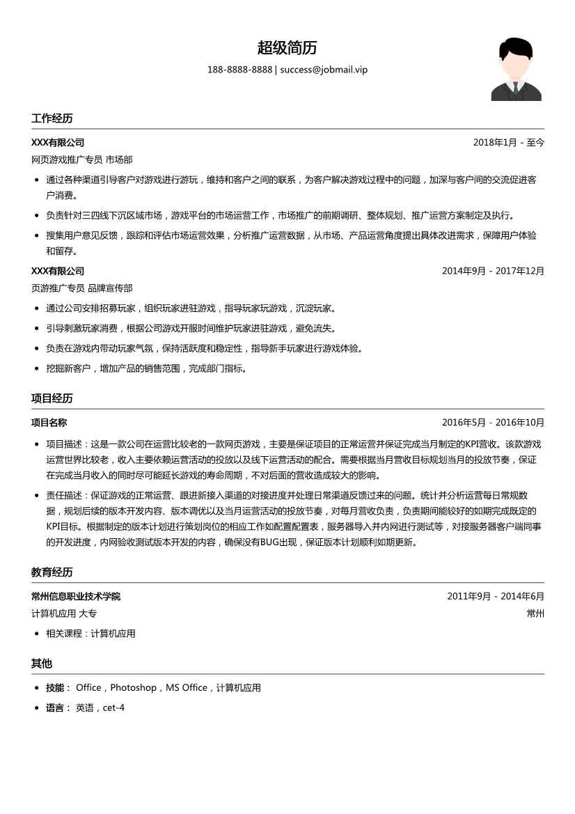 页游推广专员简历模板