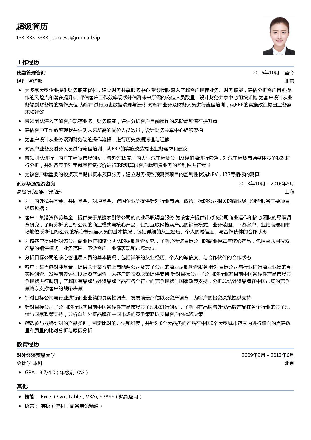 四大管理咨询简历模板