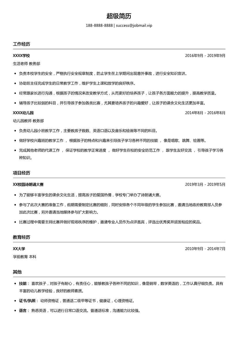 学校教务行政简历模板
