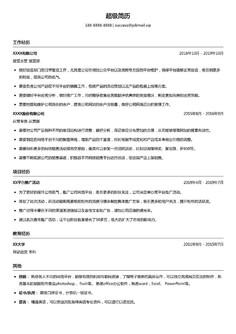 微博运营主管简历模板