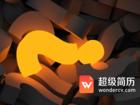 超级简历WonderCV