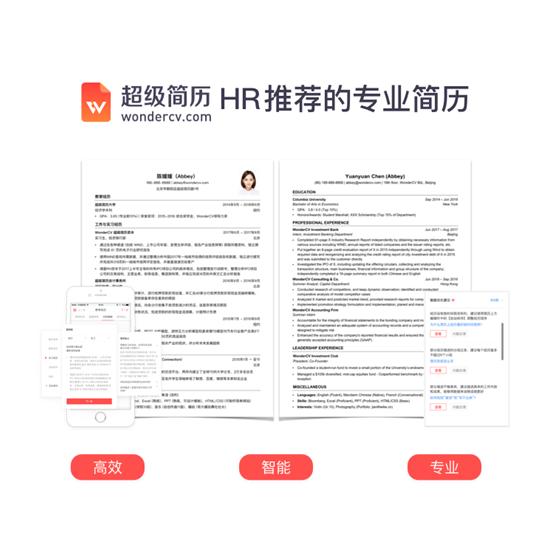 HR推荐专业简历模板